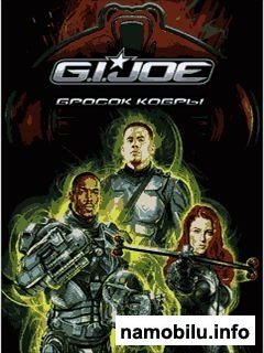 G.I.Joe The Rise of Cobra (расширенная русскоязычная версия)
