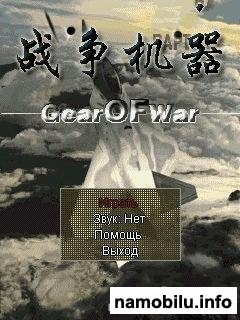 Gear of War