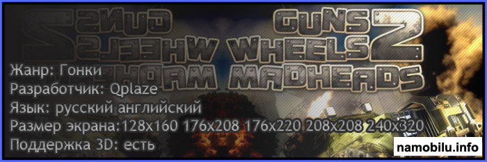 GWM: Guns Wheels Madheads 2 3D / Пушки, тачки, безумие 2 3D