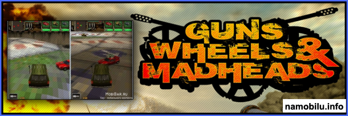 GWM: Guns Wheels Madheads 3D / Пушки, тачки, сумашествие 3D